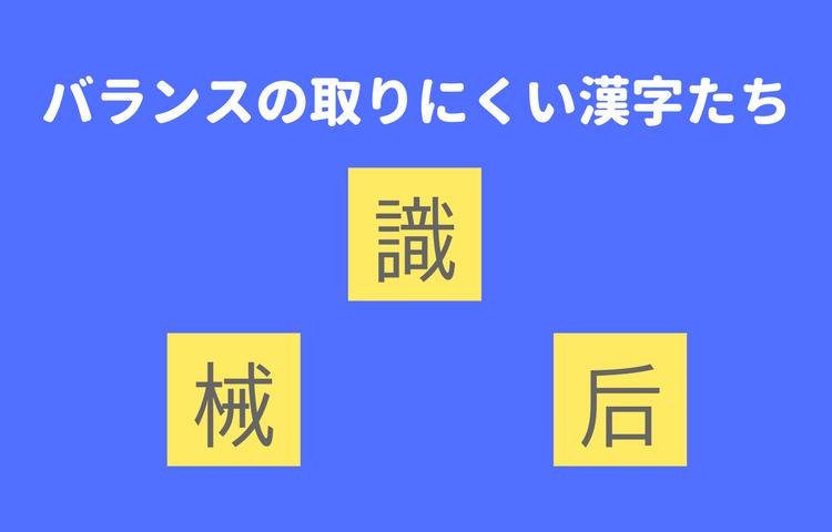 バランスの取りにくい漢字