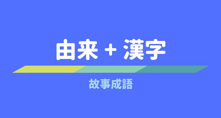 故事成語は由来と漢字