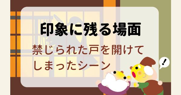 鶴の恩返し印象的なシーン
