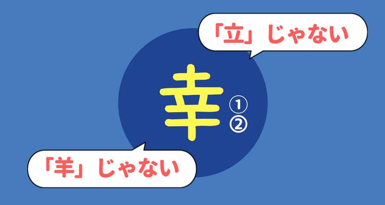 間違えやすい漢字「幸」