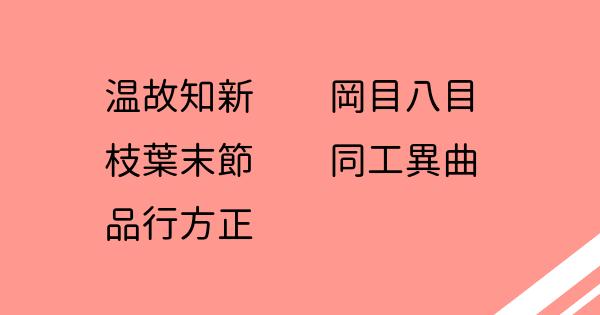 漢字から意味が分かりにくい四字熟語